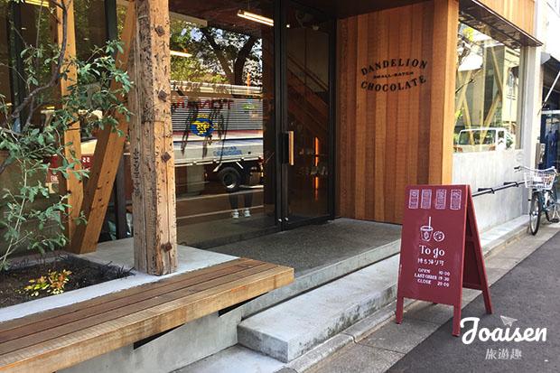 【日本東京】Dandelion Chocolate藏前巧克力飲品店