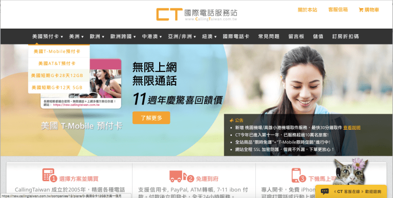 【海外上網】推薦手機網路SIM卡「CT國際電話服務站」