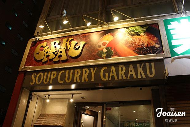 札幌Garaku