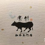 【台灣台北】好吃到世界的盡頭!忠孝敦化「樂軒和牛專門店」A5頂級和牛直火燒肉!