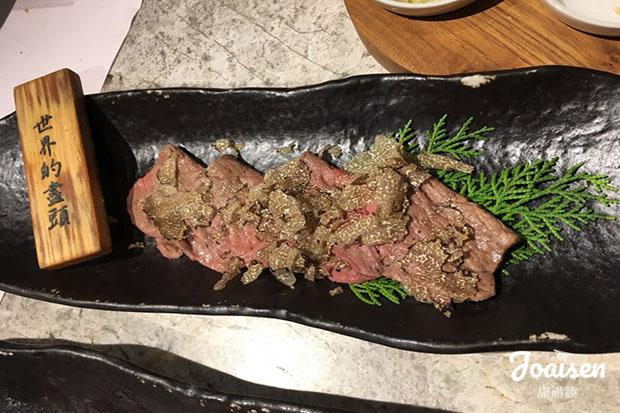 松阪和牛腿肉+松露