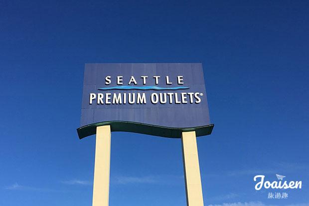 【美國華盛頓】大買特買不手軟!西雅圖「Seattle Premium Outlets」瞎拼趣!