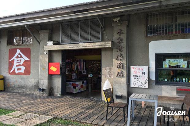 本東倉庫商店
