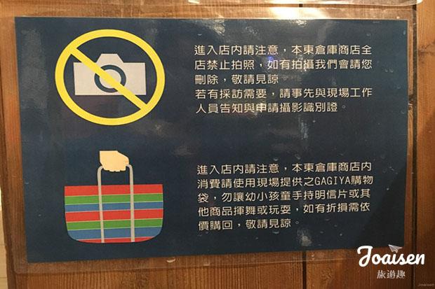 請勿拍照指示